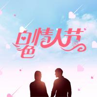 金茂灣全城配送浪漫情話