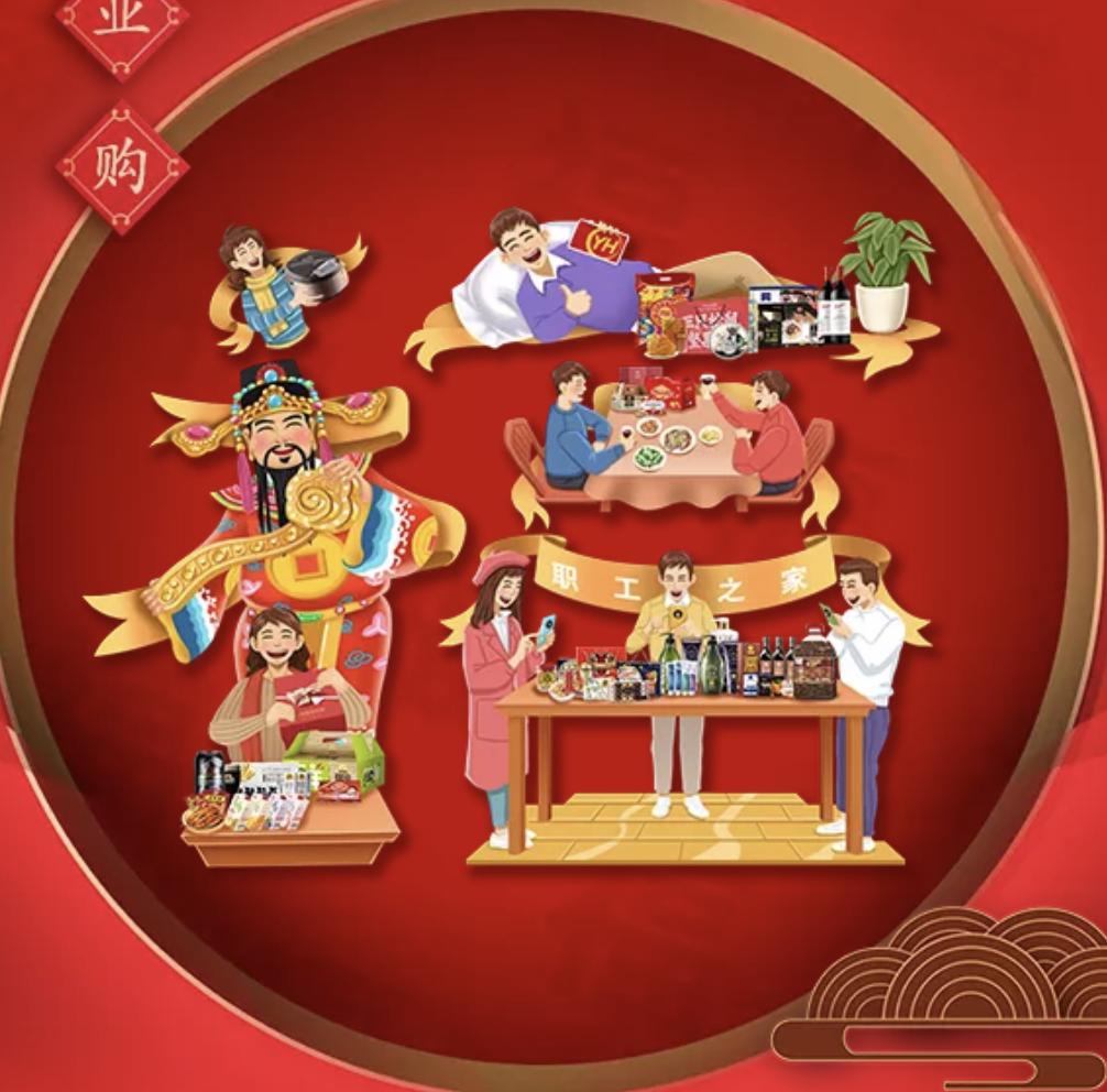 彩遍好禮 福聚新春(上海彩食鮮)