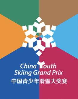 2018-2019中國青少年滑雪大獎賽