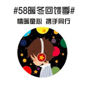 [58暖冬回饋季]情暖童心 攜手同行