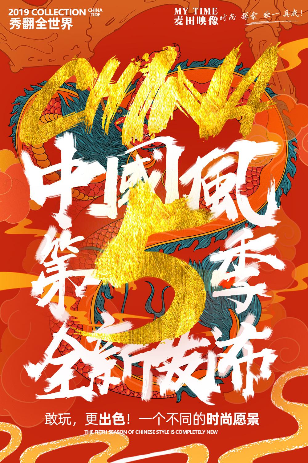 MYTIME 中国风第五季 全新发布