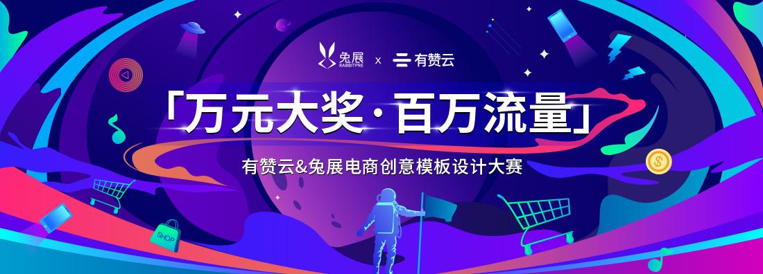 兔展&有赞云电商创意模板设计大赛