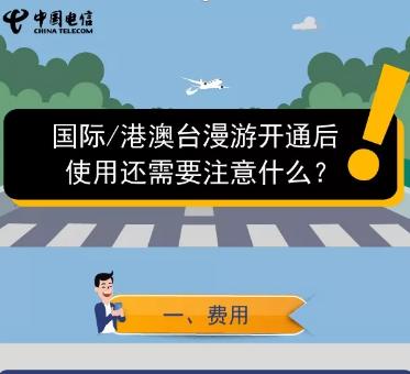 国际港澳台漫游开通后 使用还需要注意什么?